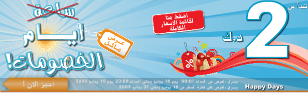 حجوزات الجزيرة للطيران تبدأ من ٢ دينار كويتي فقط!