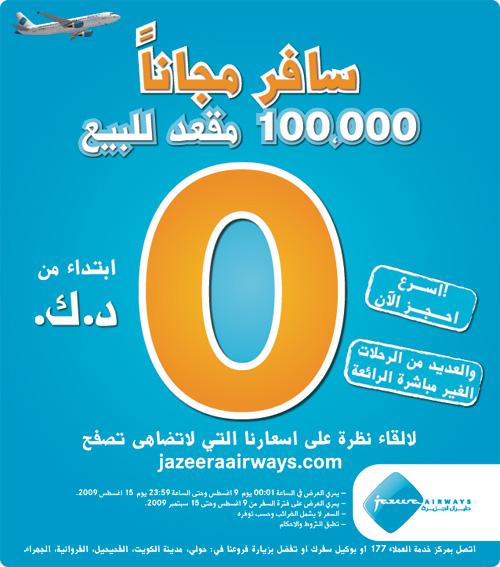 100,000 مقعد مجاني من الجزيرة للطيران