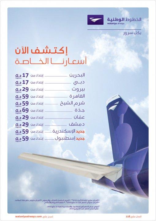 عروض الوطنية للطيران أبريل 2010