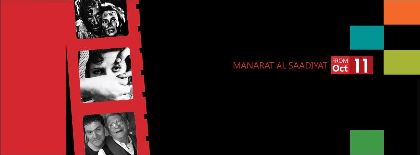 أبو ظبي - الفن السابع (The 7th Art)