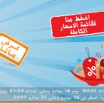 تذاكر الجزيرة للطيران تبدأ من ٢ دينار كويتي فقط!