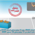 الجزيرة للطيران تقدم عرض ليوم واحد فقط ب ١١ دينار كويتي فقط
