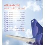 عروض الوطنية للطيران لشهر أبريل 2010