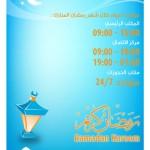 ساعات عمل الجزيرة للطيران في شهر رمضان