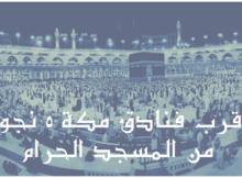 أقرب فنادق مكة خمس نجوم من المسجد الحرام